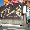 九州一番店