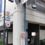 【グリストラップ】東京都調布「日本料理 男爵亭」
