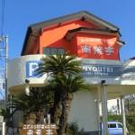 【グリストラップ】横須賀市秋谷のスープカレーと野菜料理の店「南葉亭」